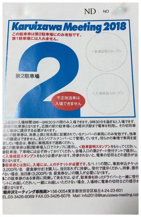 軽井沢ロードスターミーティング2018当選