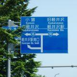 to軽井沢・軽井沢ミーティング2018