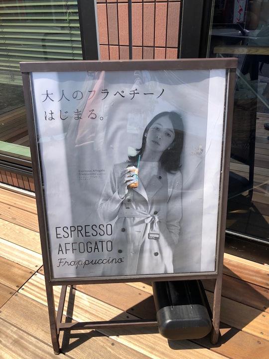 エスプレッソアフォガートフラペチーノ・外環版