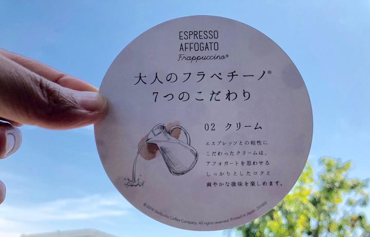 エスプレッソアフォガートフラペチーノのコースター