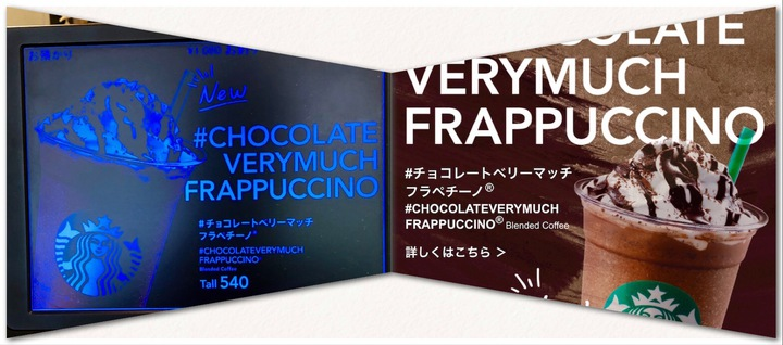 chocolate Verymuch Frappuccino