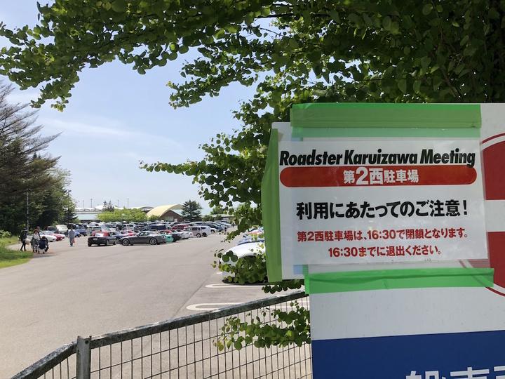 軽井沢ミーティング帰宅