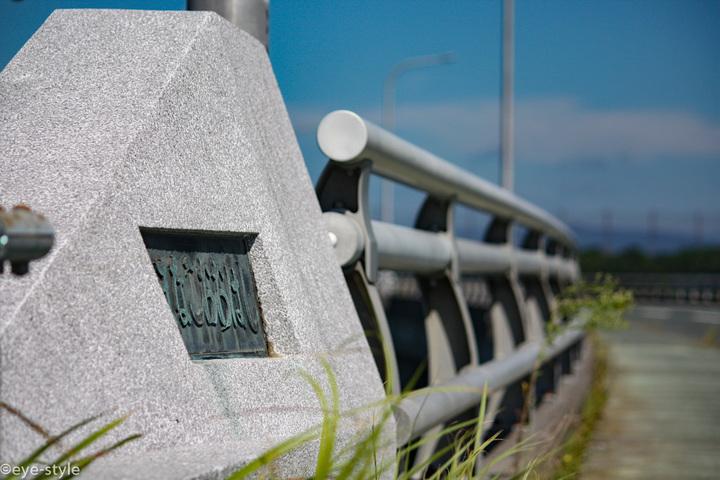 浜名湖大橋(おおはし)
