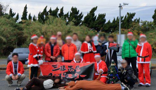 クリスマスイヴイヴ特別SP(後編)・第15回浜名湖おはようツーリング