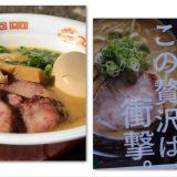 名古屋ラーメンまつりdeロードスターツーリング(食レポ編)