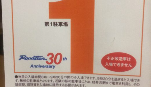 今年も行くよ!軽井沢ミーティング2019