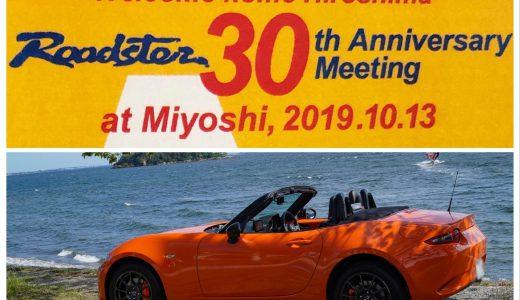 ロードスター30周年ミーティング・行くよ〜!