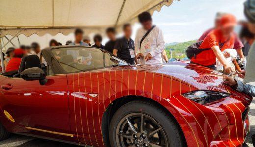 ロードスター30周年を祝う署名車に感激!!