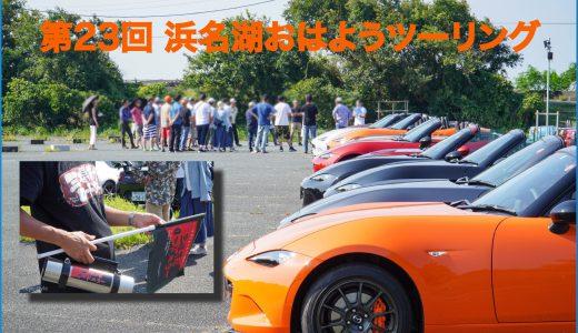 また記録更新・30台集まった浜名湖おはようツーリング・第23回〜前編〜