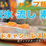 キャンプ飯・氷流し素麺レシピ公開で楽しいキャンプ料理【ロドキャン・レストラン】
